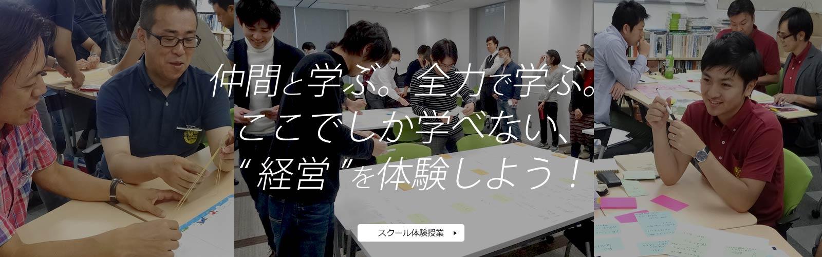 エフアンドエムビジネススクール東京