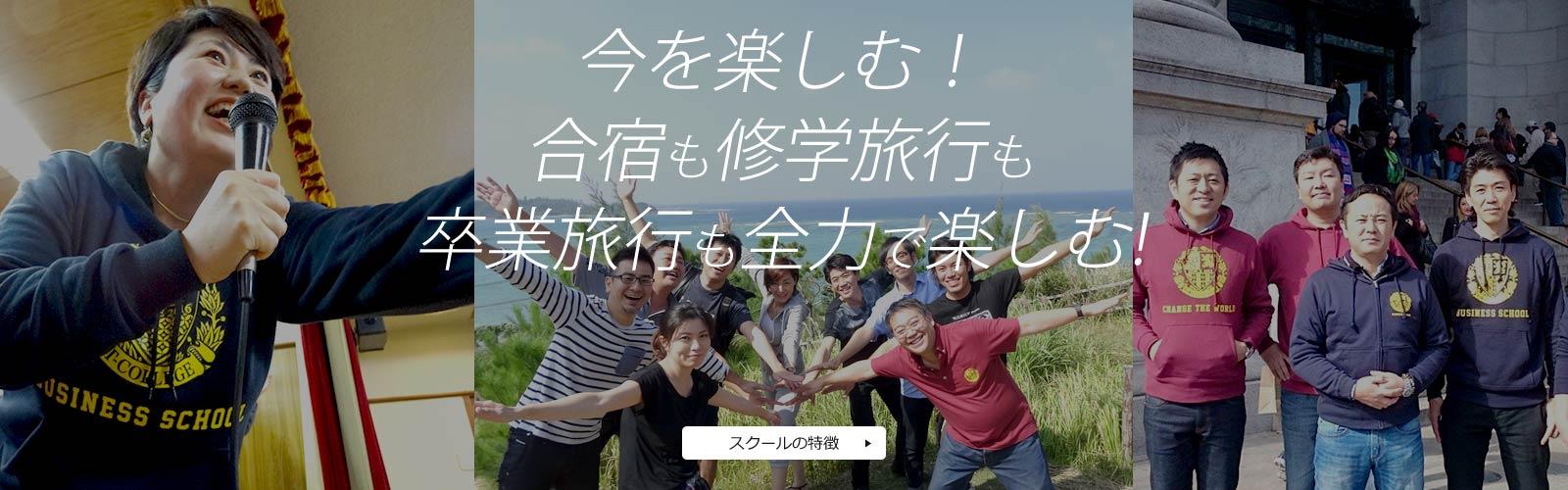 エフアンドエムビジネススクール大阪