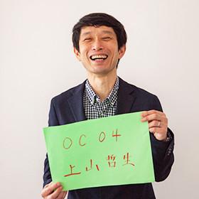 上山 哲生さん