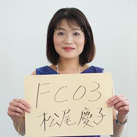 松尾 慶子さん
