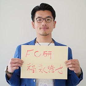 福永浩也さん