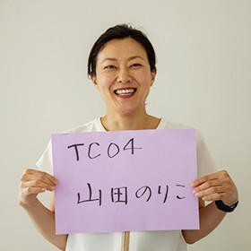山田のりこさん
