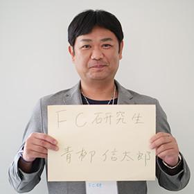 青栁 信太郎さん