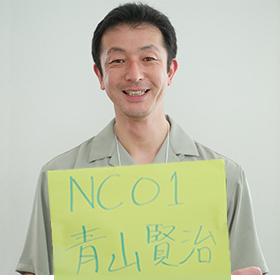 青山賢治さん