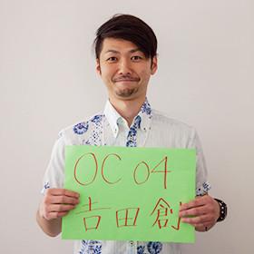 吉田創さん