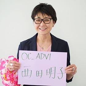 西田 明子さん