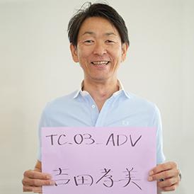吉田孝美さん
