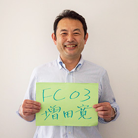 増田 寛さん